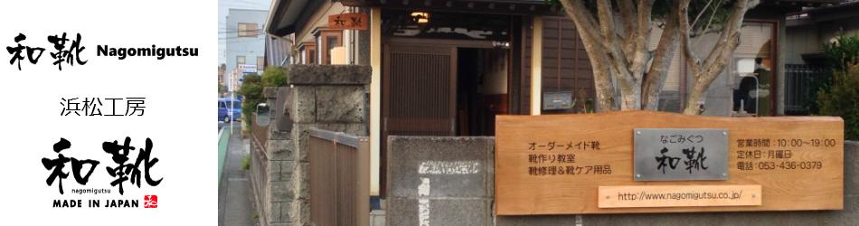 株式会社和靴 浜松工房