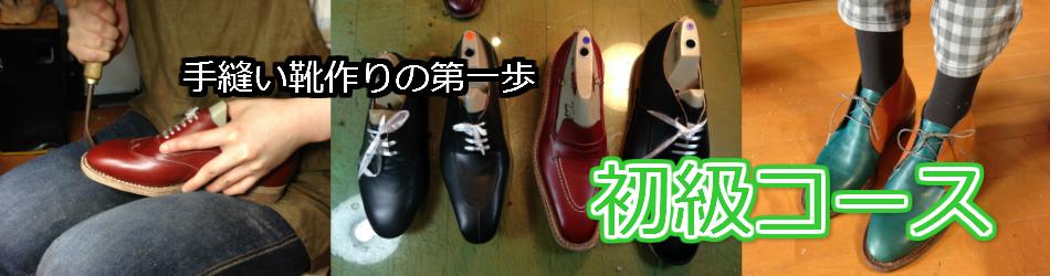 靴作り教室・初級コース