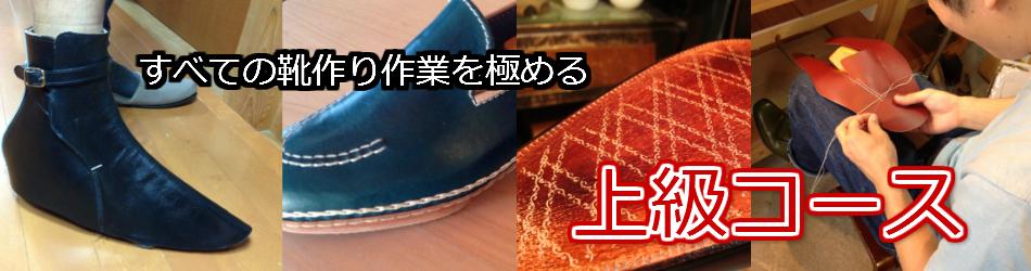 靴作り教室・上級コース