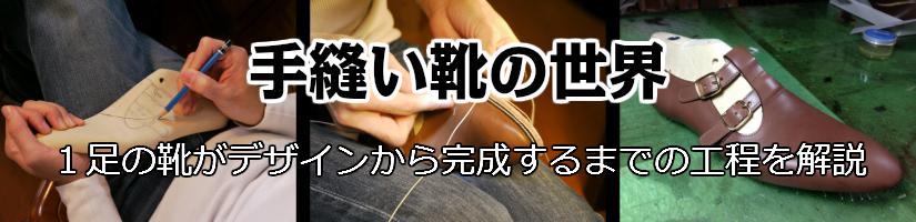 手縫い靴の世界